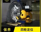 四轮定位底盘保养轮胎保养广东新干线汽车维修服务加盟