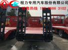 延安市厂家直销东风特商后双桥挖掘机平板车 东风挖掘机平板车0年0万公里面议