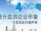 宁国400电话申请,宣城地宝网络400电话代理商