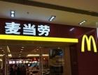 地铁二号线(麦当劳正入口!!)首付39万!