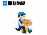 上海即刻跑腿代辦事幫忙買標書代送代取代投標排號提檔