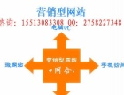 太原小店高新区附近 网站建设、微网站、送**域名