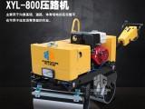 XYL-800全液壓手扶壓路機