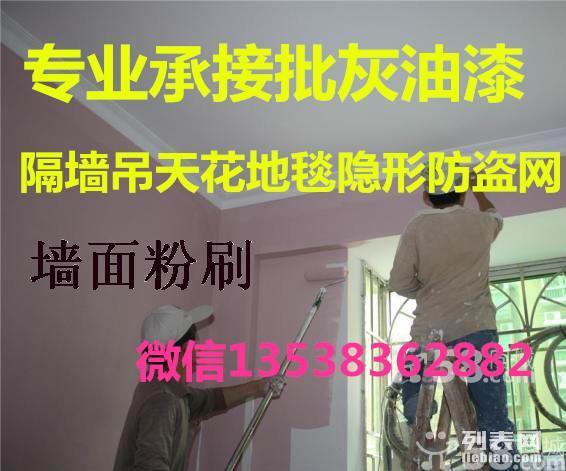 东莞旧房翻新防盗网油漆批灰窗帘墙纸墙布