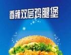 大连快餐加盟,西式快餐加盟,嘉乐汉堡知名连锁品牌加