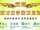 北京交换空间装饰永川分公司 筑梦育才助学全城启动