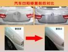 河东汽车漆面凹痕免喷无痕修复/纳米空气增香/车内杀菌除味电话