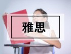 上海雅思預備培訓,雅思G類培訓,保分班