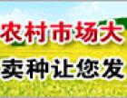 北方丰达种业加盟