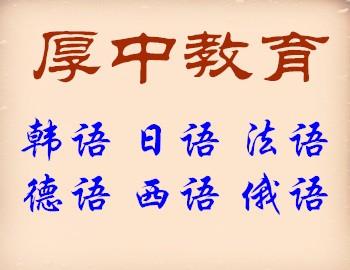 济南小语种寒假培训班-山东 小语种指定培训基地
