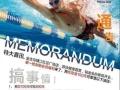 金吉鸟游泳健身创始会员招募活动