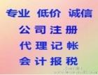 哈尔滨巴彦独资公司注册|哈尔滨代理记账公司