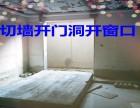 专业水管维修 改下水道 墙面钻孔 建筑物绳锯切割 混凝土切割