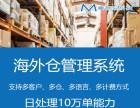 韩国海外仓的功能与提供的服务有哪些?