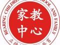 广州上门家教中心,专业大学生研究生,免费试教