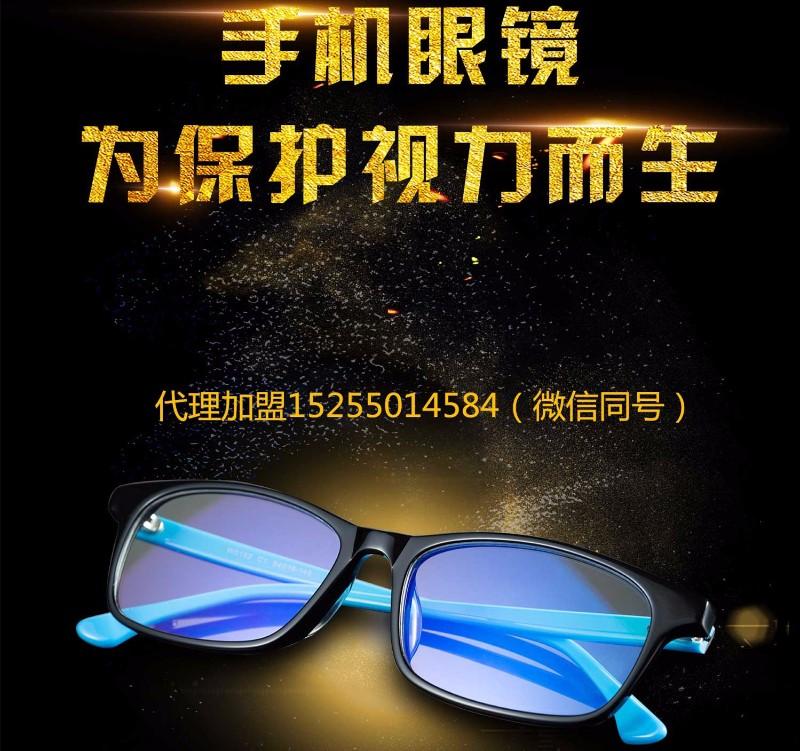 爱大爱稀晶石手机眼镜正品多少钱一副,优势和卖点