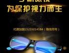 爱大爱手机眼镜朝阳市代理授权加盟中心,