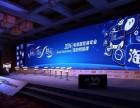 杭州年会活动策划 从创意到落地的精彩实现