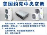 天津中央空调专卖
