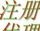 虎门商标代理 东莞工商注册 商标注册