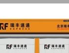 北京瑞丰速递服务有限公司滦县分公司
