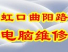上海虹口曲阳路电脑上门diy装机硬盘U盘数据恢复维修网络布线