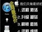 苹果iphone6.6s刷机id停用解锁修复白苹果