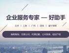 上海好助手公司变更 注销 转让-工商税务注销 变更-好助手