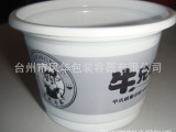专业供应一次性PP塑料杯 奶茶杯 豆浆杯 酸奶杯(厂家直销)
