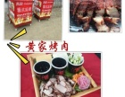 御卿祥黄家烤肉优势丨新型黄家烤肉制作丨黄家烤肉加盟