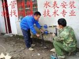 海淀温泉镇水管维修 安装上下水管道 暖气管改造