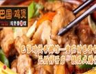 巴国香辣鸡煲加盟电话及干锅加盟流程