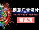 长宁广告设计培训,交互设计培训班学校