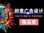 黄浦广告设计培训,交互设计培训班学校