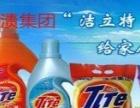 汰渍集团洁立特洗衣粉招商加盟