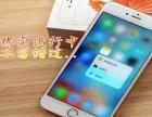 昆明0首付分期付款买iPhone7plus手机