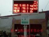 重庆九龙坡区建筑工地 工厂专用扬尘噪音监测仪器设备