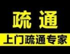 北京欢迎进入%北京管道疏通,管道维修,下水道疏通电话下水疏通