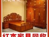 全上海市回收新舊紅木家具,好壞全收