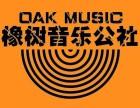 橡树音乐公社18年暑假吉他课程11号正式开课啦