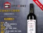 【进口红酒】加盟/加盟费用/项目详情