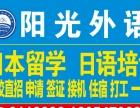 潍坊专业日本留学日语培训学校阳光外语