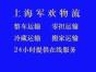 上海浦东新区物流公司 往返运输 上海军欢物流