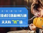 杭州汽修培训有哪些?