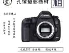 山西太原 佳能5D3全幅单反出租 孔像摄影器材租赁