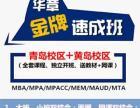 青岛MBA 2017MBA备考百日冲刺班-招生中