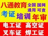 佛山广州珠海焊工上岗证 焊工操作证报考中心