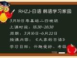 南京日语培训RHZJ南京校3月16日二四晚班