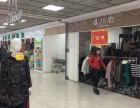 昌平回龙观25 生意转让,适合做服装店生意