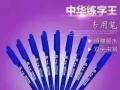 国庆活动中华练字王95元代理加盟 教育机构